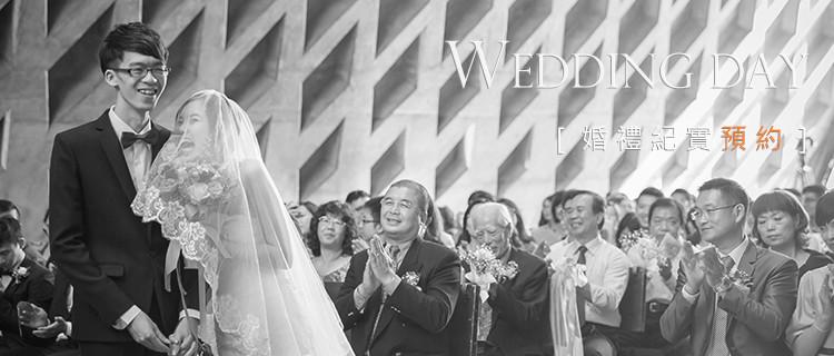 婚禮紀實預約1